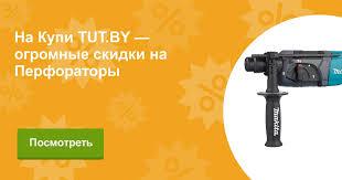 Купить Перфораторы PATRIOT в Минске онлайн в интернет ...