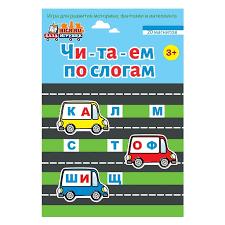 """Настольная <b>магнитная</b> игра """"Читаем по слогам"""" для обучения ..."""