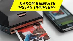 Какой выбрать <b>принтер</b> моментальной печати <b>Fujifilm Instax</b> ...