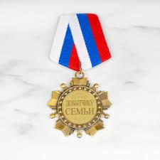 <b>Орден *Добытчику семьи*</b> | Долина Подарков