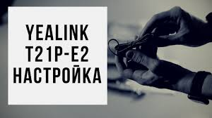 Настройка IP - <b>телефона Yealink SIP T21</b>-<b>E2</b> - YouTube