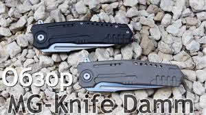 Обзор <b>ножа</b> MG Knives DAMM - YouTube