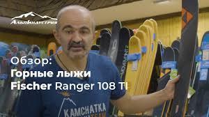Обзор <b>горных лыж Fischer Ranger</b> 108 Ti - YouTube