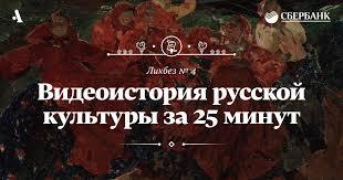 Видеоистория русской культуры за 25 минут • Arzamas