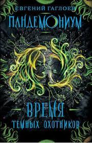 <b>Пандемониум 7</b> Время Темных Охотников | Гаглоев ...