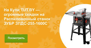 Купить <b>Распиловочный станок ЗУБР ЗПДС-255-1600С</b> в Минске с ...