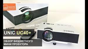 <b>UNIC</b> UC40+ Обзор бюджетного мини <b>проектора</b> - YouTube