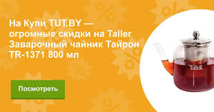 Купить Taller Заварочный чайник Тайрон TR-1371 800 мл в ...