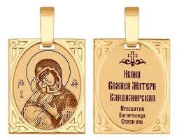 SOKOLOV <b>Золотая иконка</b> «<b>Икона Божьей</b> Матери <b>Владимирская</b>