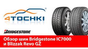 Обзор шин <b>Bridgestone</b> IC7000 и <b>Blizzak</b> Revo GZ - 4 точки. Шины ...