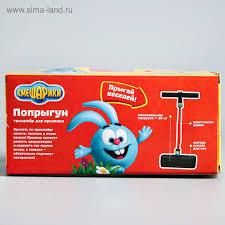 <b>Тренажёр для прыжков</b>, СМЕШАРИКИ (4045658) - Купить по цене ...