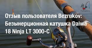 Безынерционная <b>катушка Daiwa</b> 18 <b>Ninja LT</b> 3000-C