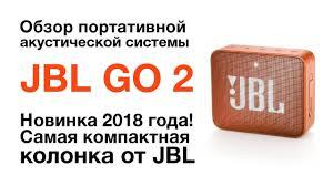 Обзор <b>колонки JBL GO 2</b>. В продаже с июня 2018 - YouTube