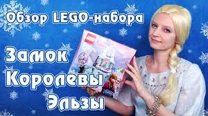 Сборка и обзор <b>набора</b> LEGO - Замок Королевы Эльзы (Elsa's ...