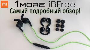 <b>1MORE</b> iBFree: самый полный обзор Bluetooth-<b>наушников</b> от ...