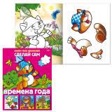 Купить Книжки-пособия, <b>аппликации</b>, раскраски в Казани - низкие ...