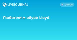 Любителям обуви <b>Lloyd</b>: t_itanium — LiveJournal