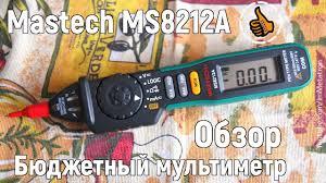 <b>MASTECH MS8212A</b> Обзор <b>мультиметра</b> - YouTube