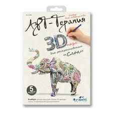 """Чудо-творчество"" <b>3D пазл</b> "" Арт-терапия"" для раскрашивания ..."