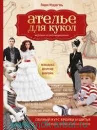 <b>Ателье для</b> кукол : полный курс кройки и шитья одежды, обуви и ...