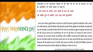 independence day speech  hindi speech for th august