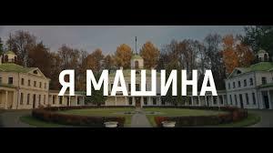 <b>Big</b> Russian Boss, Young P&H - Я <b>МАШИНА</b> - YouTube
