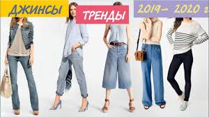 МОДНЫЕ <b>ДЖИНСЫ</b> 2019- 2020 года / ЛУЧШАЯ ПОДБОРКА ...