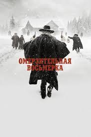 Омерзительная восьмерка (2015) — смотреть онлайн ...