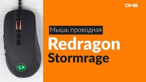 Распаковка <b>мыши Redragon Stormrage</b> / Unboxing Redragon ...