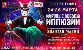 <b>II</b> Международный фестиваль «Золотая магия XXI века» соберет ...