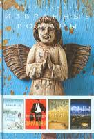 Купить <b>книги</b> от «<b>Издательский Дом</b> Ридерз Дайджест ...