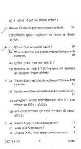 student s zone sample paper e commerce m commerce sample paper e commerce m commerce bte delhi delhi polytechnic