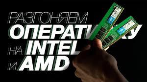 РАЗГОН БЮДЖЕТНОЙ ОПЕРАТИВНОЙ <b>ПАМЯТИ DDR4</b> - YouTube