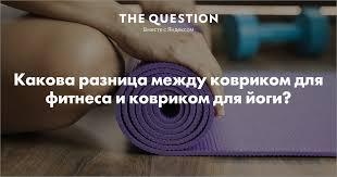 Какова разница между ковриком для фитнеса и <b>ковриком для йоги</b>?