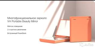Макияжное <b>зеркало Xiaomi VH Portable</b> Beauty Mirror купить в ...