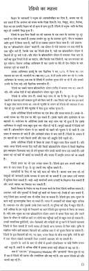 essay on importance of radio in hindi language