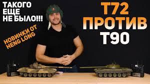 Новые радиоуправляемые <b>танки</b> 2 в 1 Т-90 и Т72 <b>Heng Long</b>. И ...