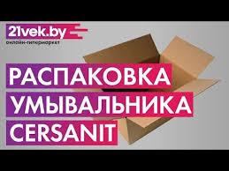Распаковка - <b>Умывальник Cersanit Como 80</b> - YouTube