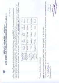 kendriya vidyalaya guntakal welcomes you fa3 time table primary