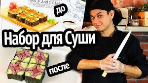 <b>Набор</b> для <b>суши</b> Сэн Сой. Ролл мозаика с упаковки. - YouTube