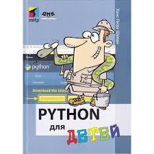 <b>Дмк Пресс</b> Ханс-Георг Шуман Python для детей - Акушерство.Ru