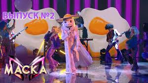 «<b>Маска</b>» | Выпуск <b>2</b>. Сезон <b>1</b> | The Masked Singer - YouTube