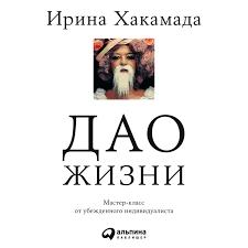 <b>Ирина Хакамада</b>, <b>Дао жизни</b>– слушать онлайн бесплатно или ...