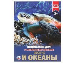 <b>Умка Энциклопедия Моря</b> и океаны - Акушерство.Ru