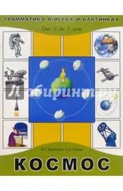 """Книга: """"Космос. От 5 до 7лет"""" - <b>Марина Борисенко</b>. Купить книгу ..."""
