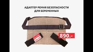 <b>Адаптер</b> для автомобильного ремня безопасности для ...