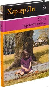 «<b>Убить пересмешника</b>» <b>Харпер</b> Ли - купить книгу «Убить ...