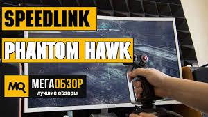 Обзор <b>Speedlink Phantom</b> Hawk SL-6638-BK. Игровой <b>джойстик</b> ...