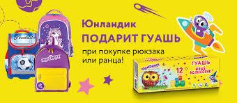 Школьникам - Интернет-магазин детских товаров Зайка моя ...