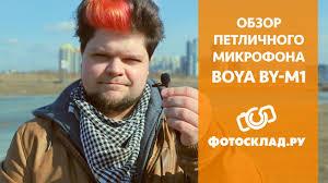 Обзор петличного <b>микрофона Boya</b> BY-M1 от Фотосклад.ру ...